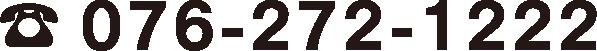 076-272-1222